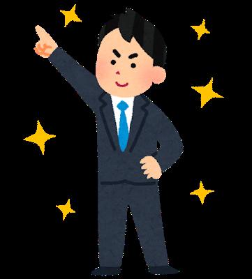 shinsyakaijin_man2 (1).png