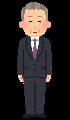 stand_businessman_ojiisan.png