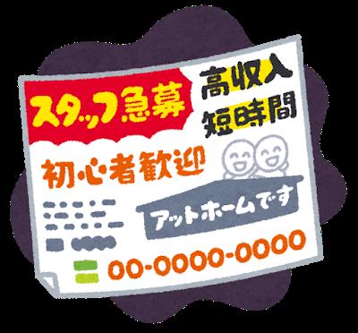 ayashii_koukoku_kyuujin.png