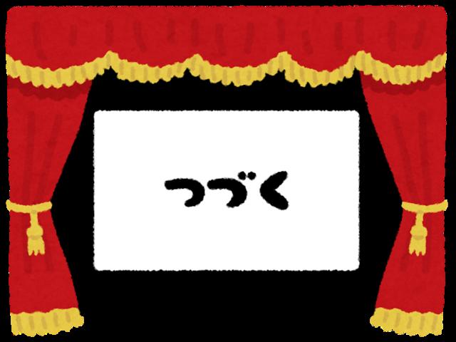 gekijou2_tsuduku.png