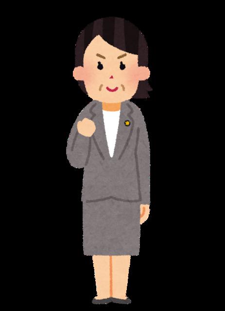 job_seijika_woman.png