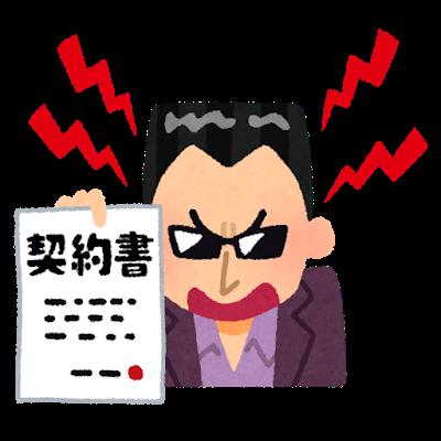keiyakusyo_tsukitsukeru (1).png