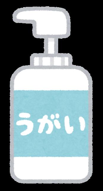 medical_ugai_kusuri_blue.png