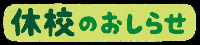 oshirase_kyuukou.png