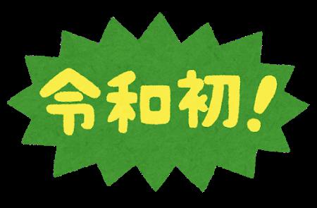 pop_reiwa_hatsu.png