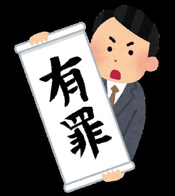 saiban_yuzai.png