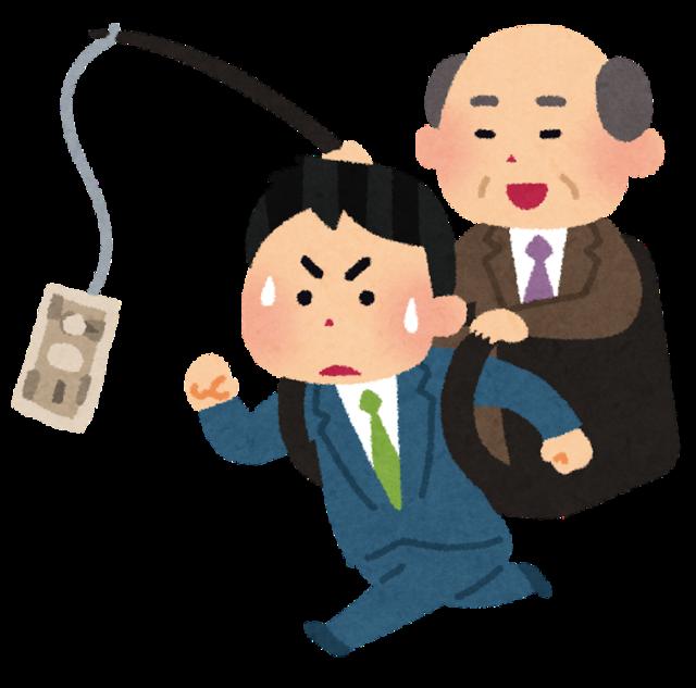 salaryman_money.png