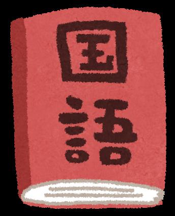 textbook_kokugo.png