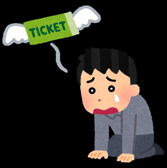 ticket_not_get_man.png