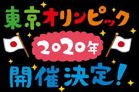 tokyo_olympic2020_kaisai (1).png